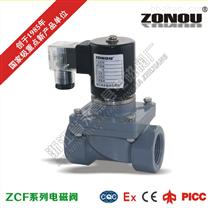 UPVC塑料防腐電磁閥CPVC防腐電磁閥