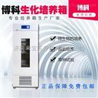 BJPX-200博科微生物恒温培养箱价格