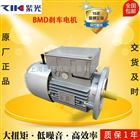 BMD112M-4 紫光电机 刹车电机 断电刹车电机