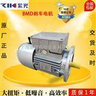 BMD7112 BMD7122 BMD7132刹车电机 紫光电机