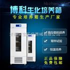 BJPX-250博科生化培养箱厂家价格