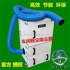 粉尘集尘器 砂轮机吸尘器 除粉尘设备