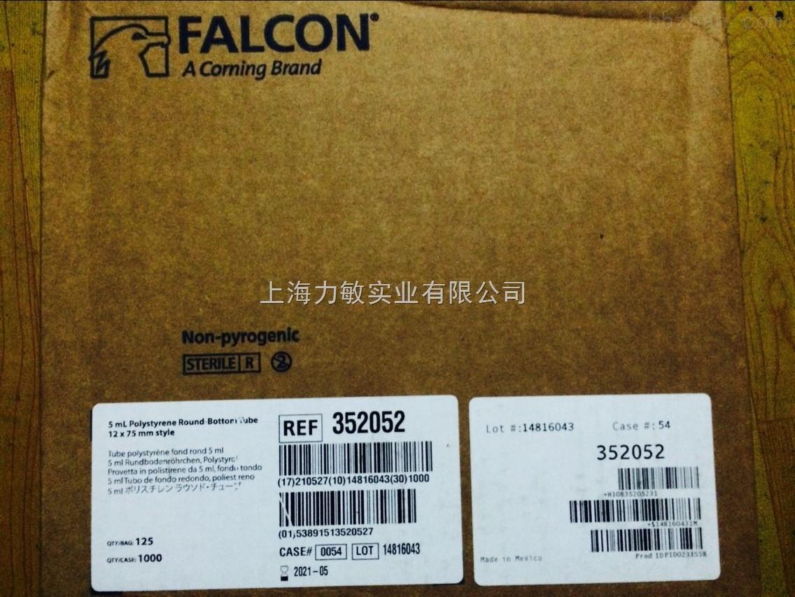 BD Falcon流式管/流式细胞管,圆底试管5ml