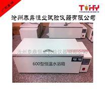 600 電熱恒溫水箱