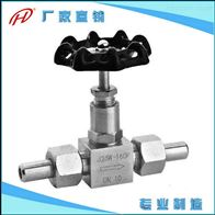 J23W型外螺纹针型阀