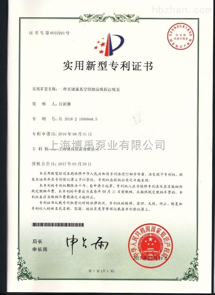 88必发官网发明证书