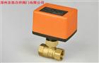 中央空调专用VA7010电动二通球阀