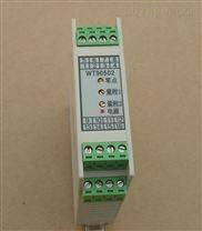 WT9010/WT9050熱電阻全隔離溫度變送器