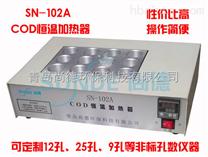 COD恒溫加熱器/COD消解儀
