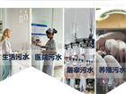 小型医疗中心污水处理指导