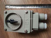 BHZ51-25/3铝合金防爆转换开关