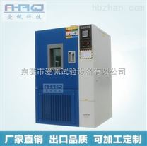 小型高低溫實驗箱