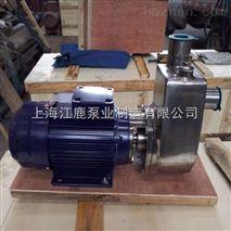 65SFBX-26不锈钢自吸泵