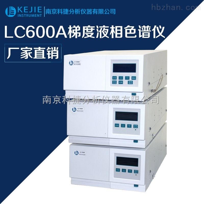 实验室LC600B梯度液相色谱仪