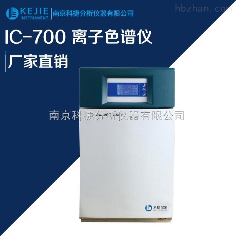 IC-700全自动离子色谱仪