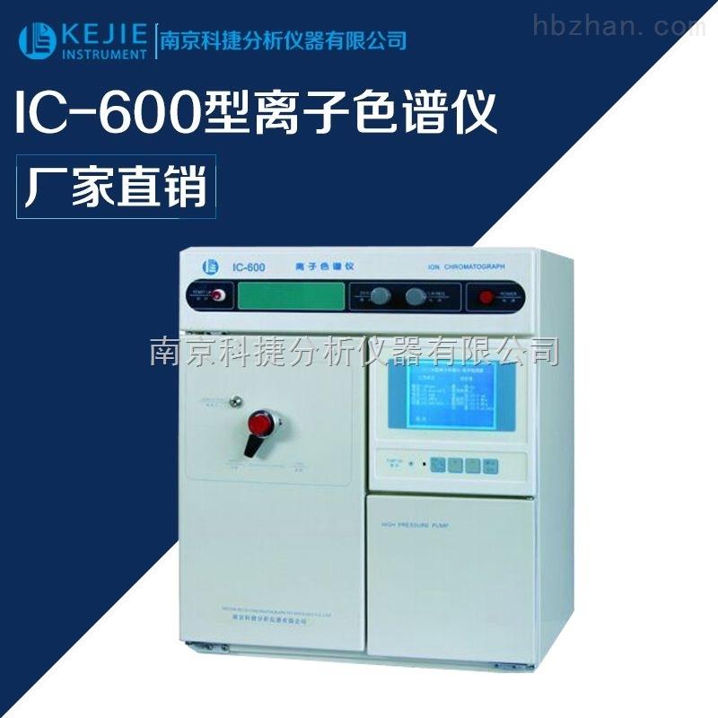 科捷IC-600离子色谱仪选购