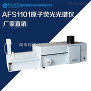 AFS1101-原子荧光光谱仪 实验室检测分析仪器 南京科捷 厂家直销
