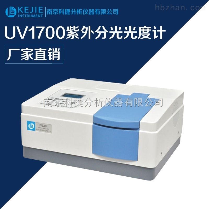 UV1700系列紫外可见分光光度计/科捷检测分析工业废水市政污水