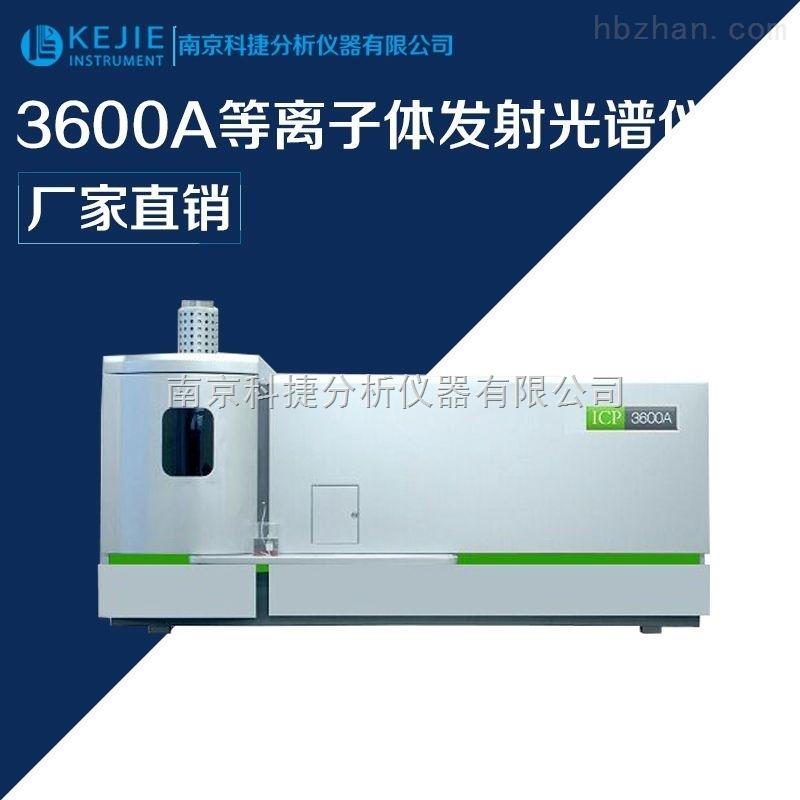 3600A电感耦合等离子体发射光谱仪