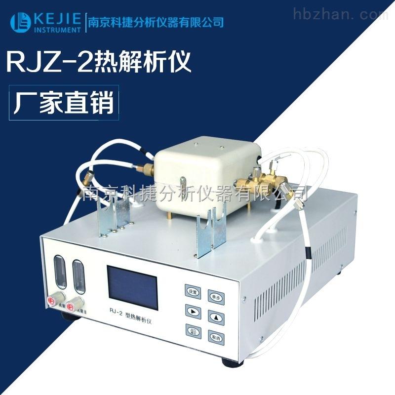 RJZ-2双管全自动热解吸仪/热解析仪/气相色谱样品处理