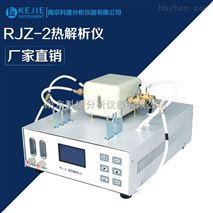 全自動熱解吸儀/熱解析儀/氣相色譜樣品處理