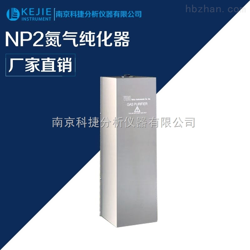 NP2 氮气纯化器