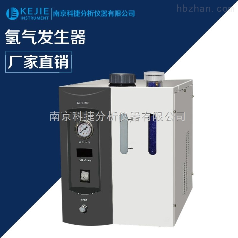 KJH-300/500气体发生器之氢气发生器