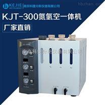 兼容国内外气相色谱仪 南京科捷KJT-300NHA氮氢空一体机