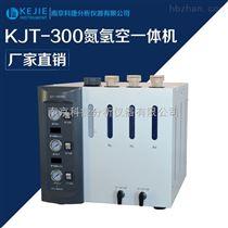 兼容國內外氣相色譜儀 南京科捷KJT-300NHA氮氫空一體機
