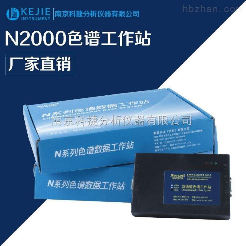 N2000色谱仪工作站 厂家直销双通道气相色谱工作站