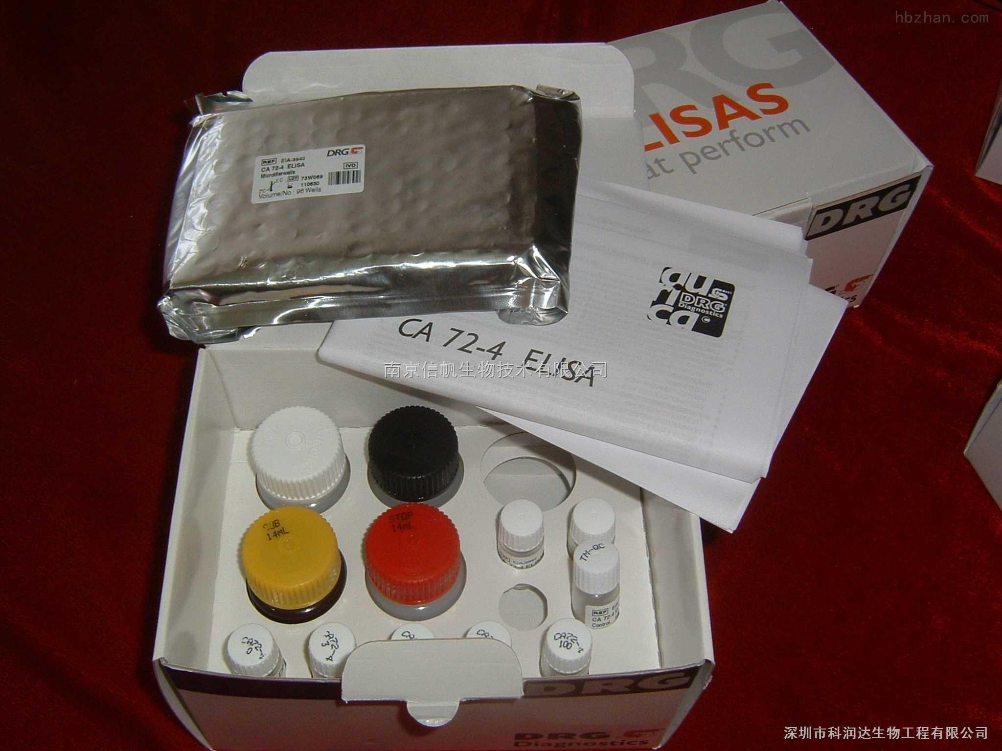 人5核苷酸酶elisa试剂盒