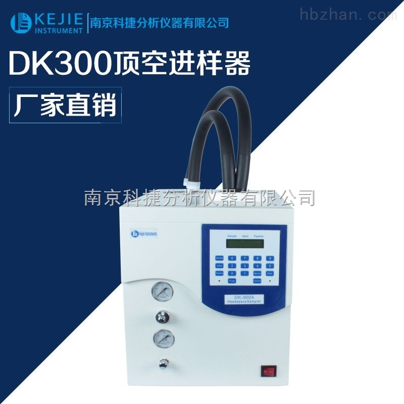 气相顶空进样器DK-300A