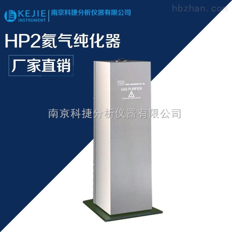 HP2氦气纯化器 科捷气相色谱配套气体纯化器