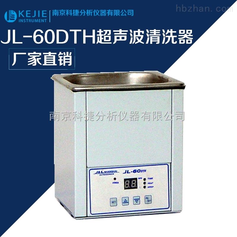 JL-60DTH加热型台式超声波清洗器 样品处理/小批量清洗脱气