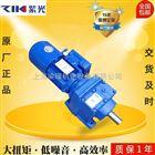工厂批发RC47紫光硬齿面减速机,紫光减速电机报价