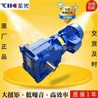 优质紫光KC127硬齿面减速机