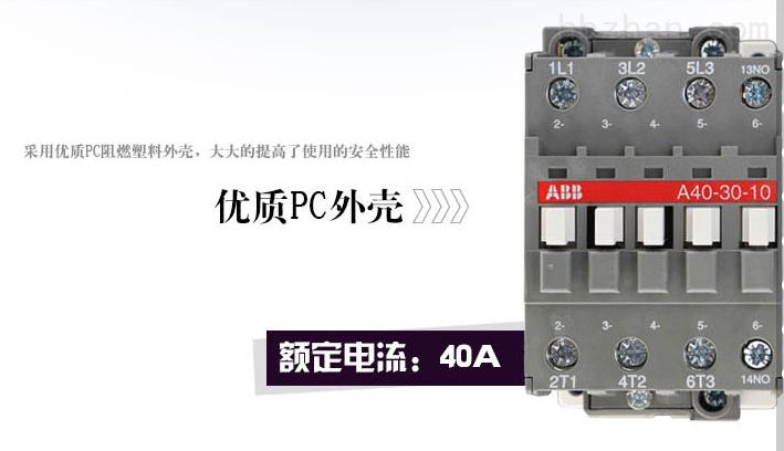 ae75-30-11交流接触器互锁电路