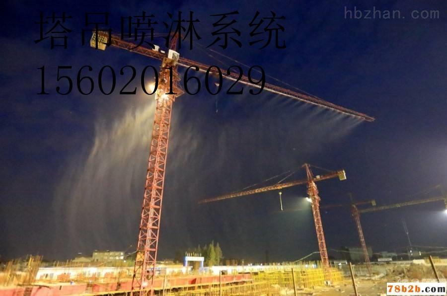 浏阳株洲醴陵塔吊喷淋系统