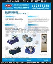 包裝振動試驗機怎麼安裝