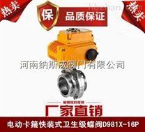 鄭州納斯威 D981X卡箍快裝式衛生級電動蝶閥價格
