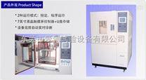 珠海市高低溫環境箱/高低溫交變實驗箱