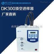 广东气相色谱仪配套产品 全自动DK-300A顶空进样器