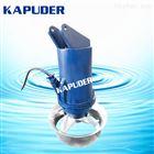 铸铁潜水搅拌机价格型号 南京凯普德 kapud