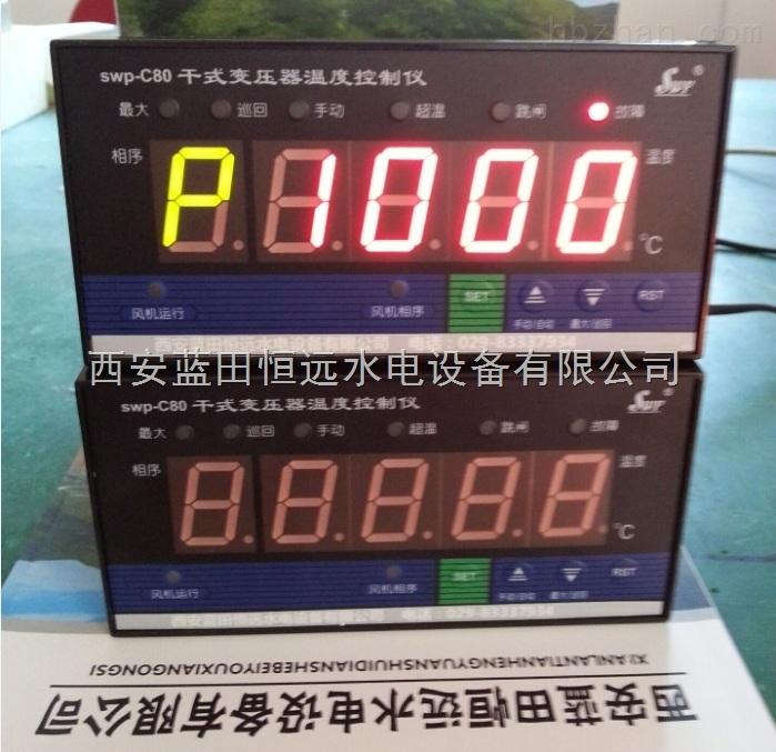 智能温控仪SWP-C80-T220H-1-P干式变压器温度控制仪