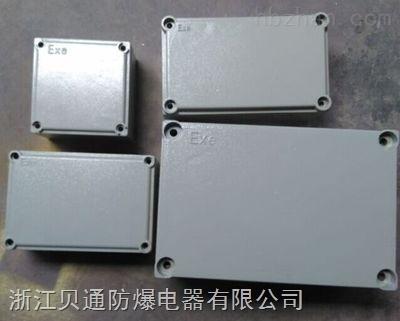 铸铝 增安型300*300防爆接线箱 防爆端子分线箱