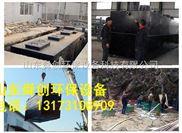 海淀区40t/h地埋式屠宰污水处理设备有关报道