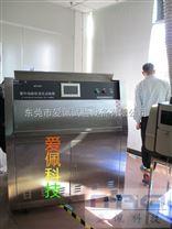金屬紫外線老化試驗機/東莞耐候測試箱