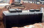 清遠地埋式一體化汙水處理係統怎麼樣