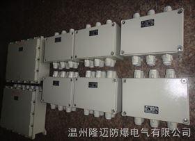 200X200mm8孔防爆接线箱