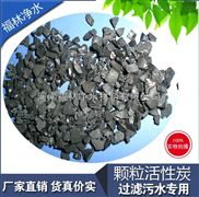 福林净水滤料优质果壳活性炭厂家直销价格